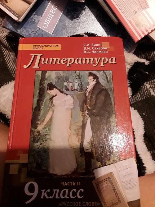 Book: Literatura. 9 klass. V 2 chastiakh. Chast 2 (ISBN: 5000075153)