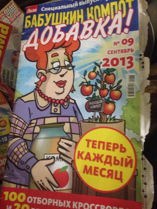"""Журнал """"Бабушкин компот"""""""