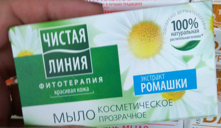 """цена Мыло косметическое """"чистая линия"""" экстракт ромашки"""