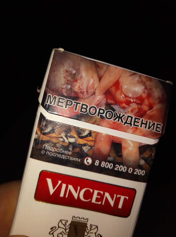 Купить сигареты винсент купить электронные сигареты в интернет магазине недорого в москве