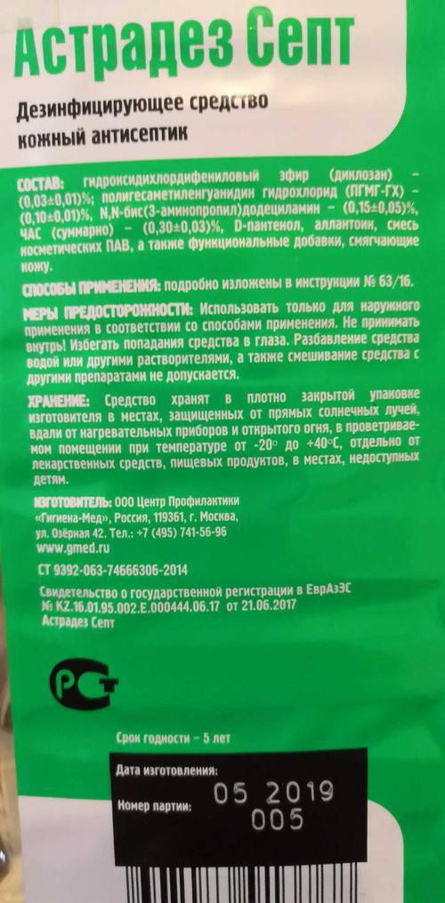 Астрадез Септ дезинфицирующее средство