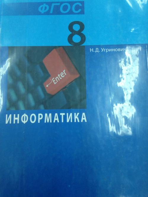 Учебник по информатике 8 класс. Н.Д.Угринович