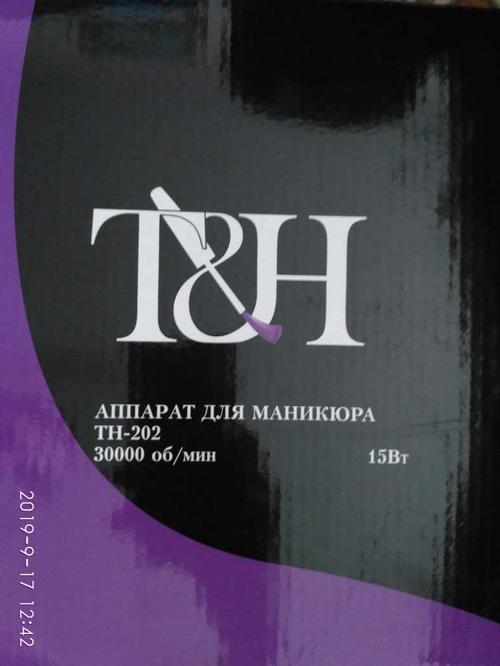 Аппарат для маникюра th-202
