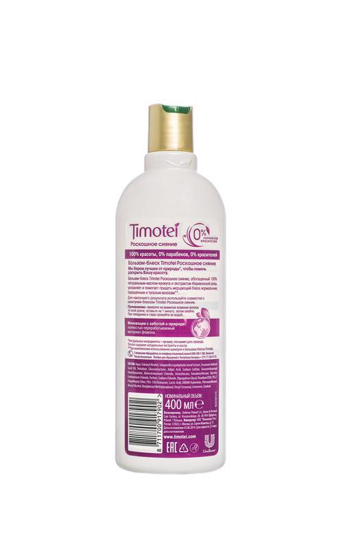 """описание Timotei бальзам для волос """"Роскошное сияние"""", 400 мл"""