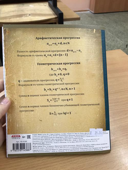 Тетрадь предмет 48лист A5 клет учебники.алгебра лён 484388 проф-пресс