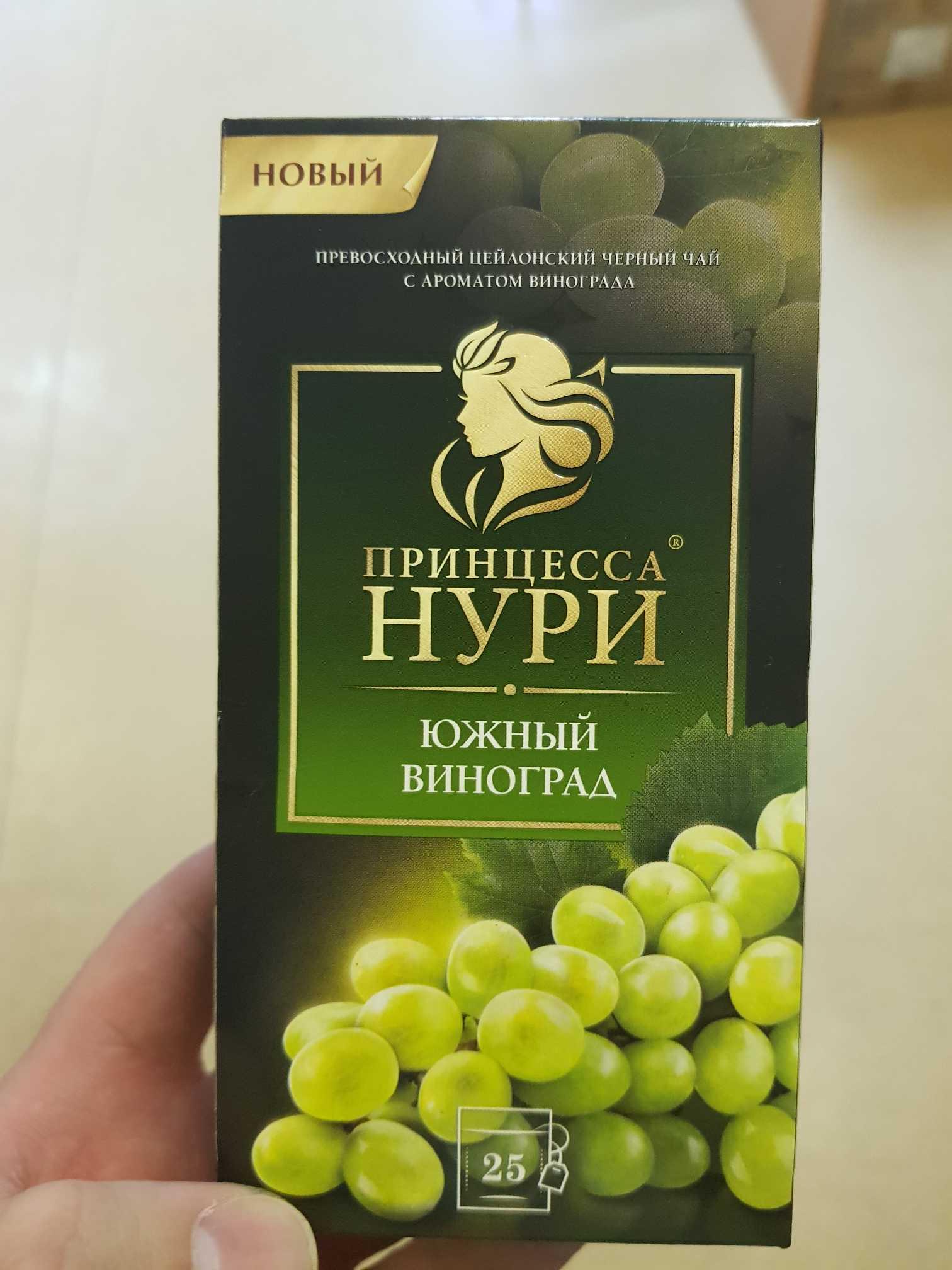 чай нури виноград