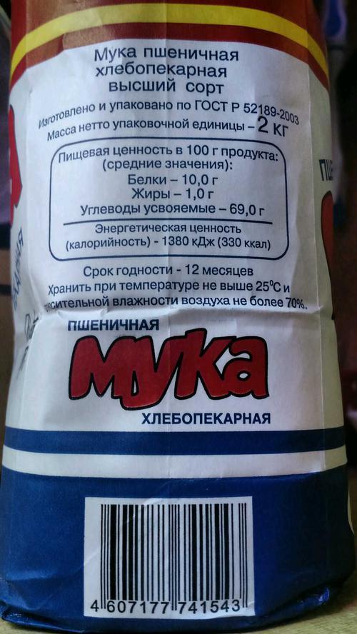 стоимость Мука пшеничная хлебопекарная «Сокольническая» сорт Высший