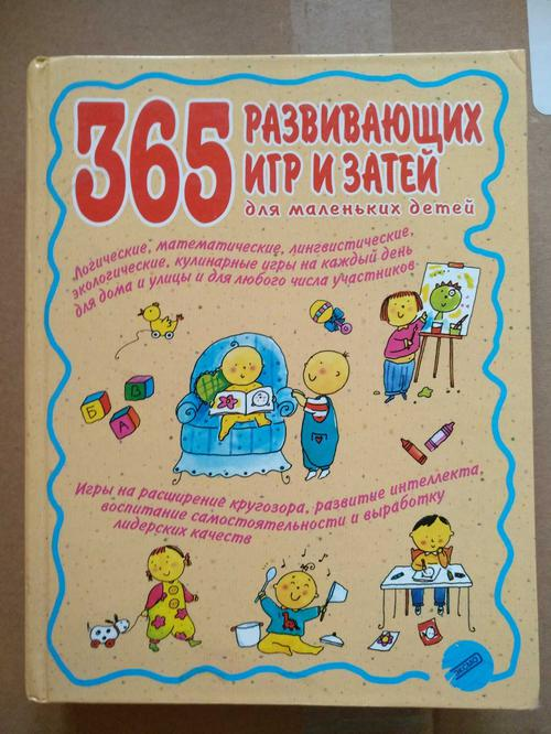 365 Развивающих игр и затей для маленьких детей