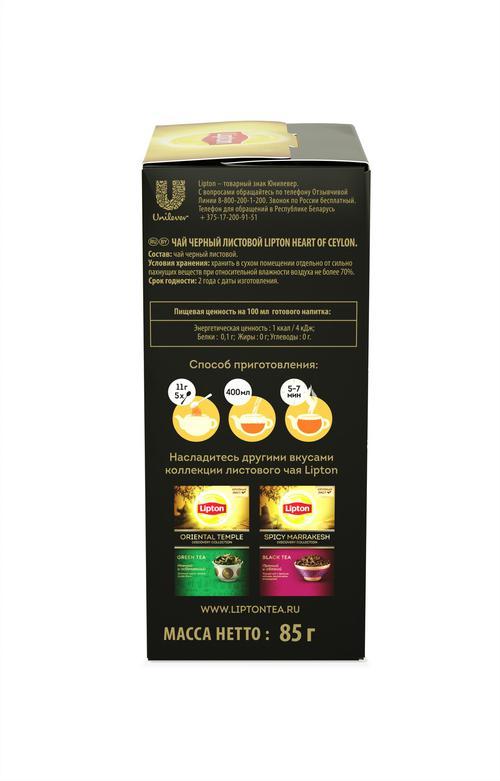 отзыв Lipton чай черный листовой Heart of Ceylon 85 гр