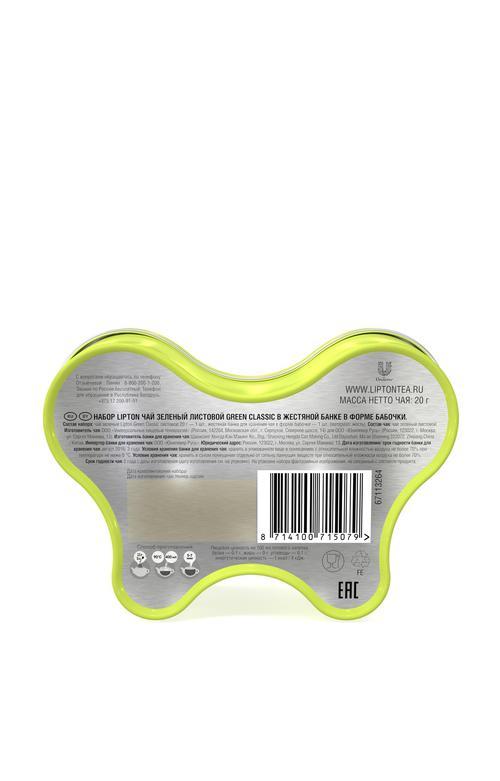 цена Lipton набор чай зеленый листовой Green Classic в жестяной банке в форме бабочки, 20 г