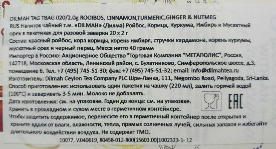 отзыв DILMAH ROOIBOS, CINNAMON, TURMERIC, GINGER & NUTMEG