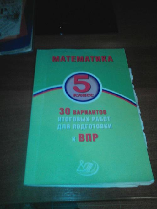 Book: Matematika. 5 klass. 30 variantov itogovyh rabot dlya podgotovki k VPR (ISBN: 5000263464)