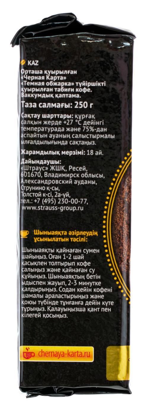 """отзыв Кофе натуральный жаренный молотый """"черная карта"""" тёмнообжаренный в вакумной упаковке"""