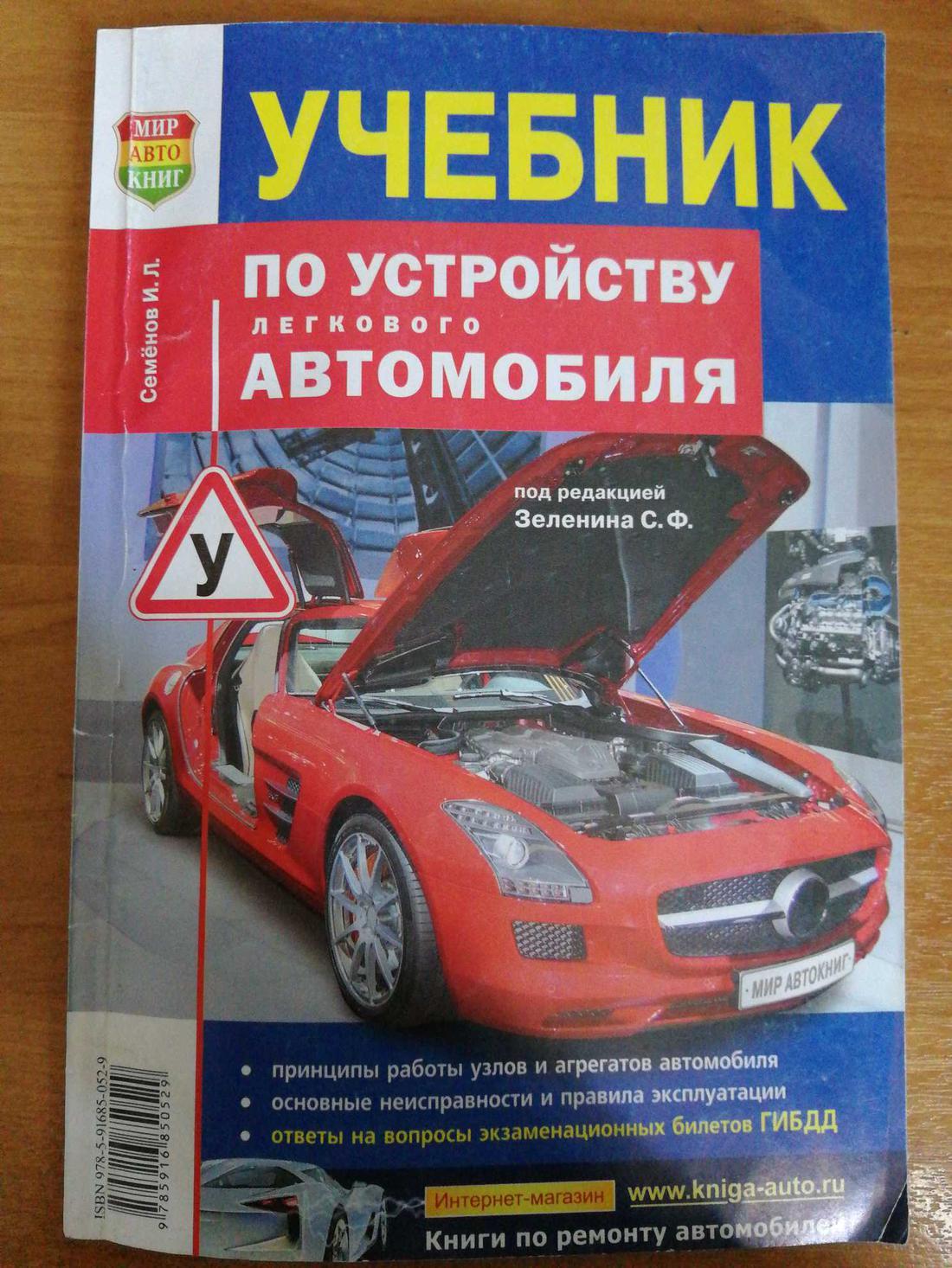Book: Uchebnik po ustroystvu legkovogo avtomobilya (ISBN: 5916850522)