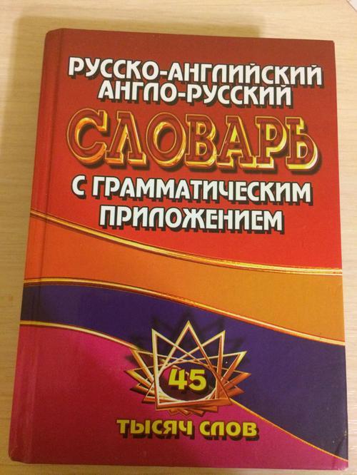 отзыв Русско-Английский словарь