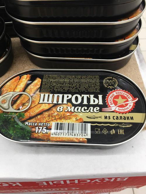 """стоимость Шпроты в масле """"Вкусные консервы"""""""
