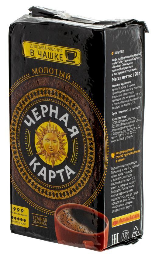 """Кофе натуральный жаренный молотый """"черная карта"""" тёмнообжаренный в вакумной упаковке"""