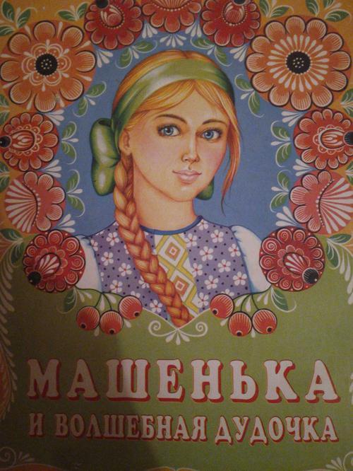 Book: Mashenka i volshebnaya dudochka (ISBN: 5040083394)