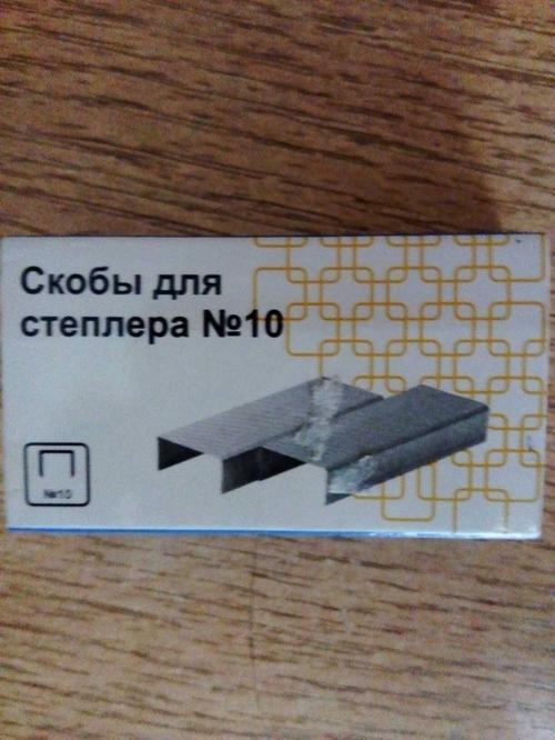 Скобы для степлера 10