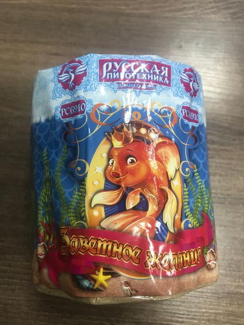 Заветное желание от Русской пиротехники