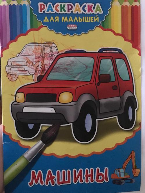 Раскраска для малышей машины