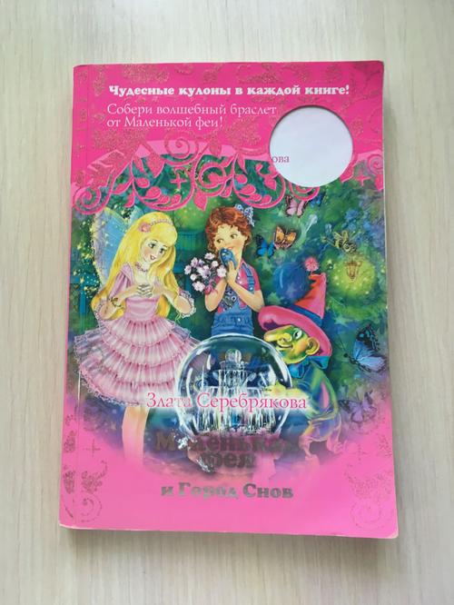 Book: Malenkaya feya i Gorod Snov + kulon (ISBN: 5916140282)