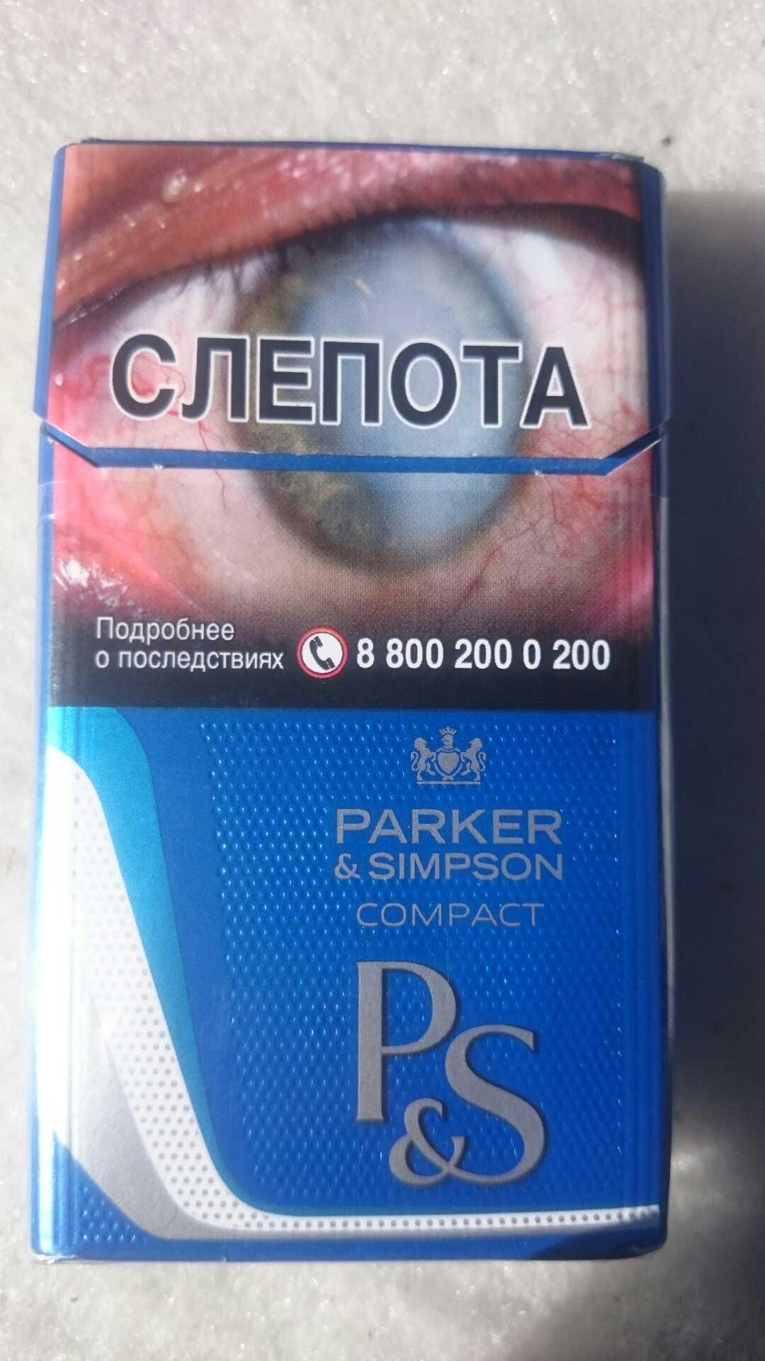 Купить сигареты ps компакт купить сигареты в новосибирске цена