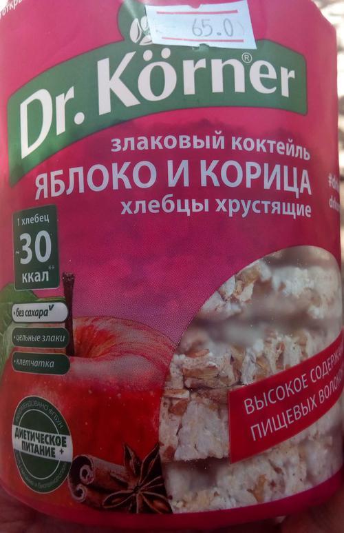 """описание Хлебцы хрустящие """"злаковый коктейль яблочный"""" с корицей"""