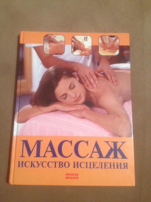 Book: Das große Massagebuch. Russische Ausgabe (ISBN: 3938209453)