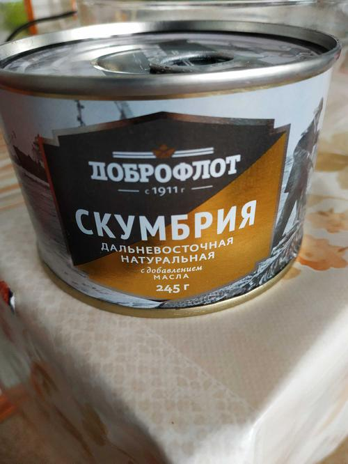 отзыв Консервы скумбрия дальневосточная натуральная с добавлением масла
