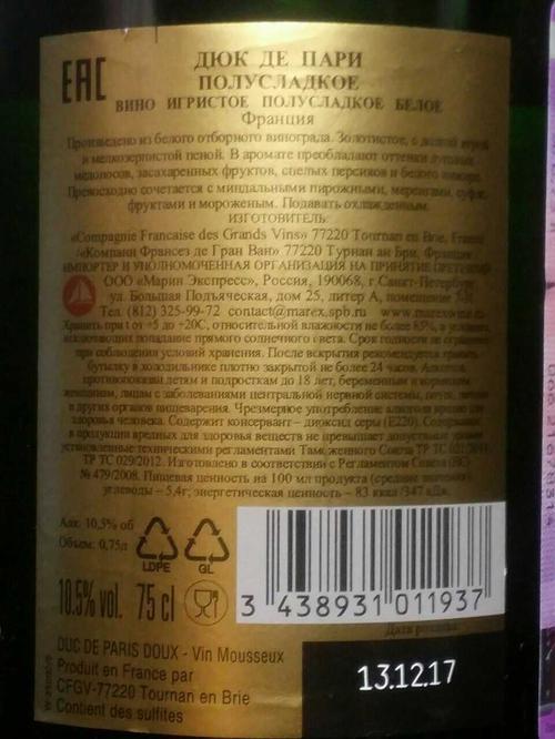"""отзыв """"Duc de Paris"""" Вино игристое белое полусладкое"""