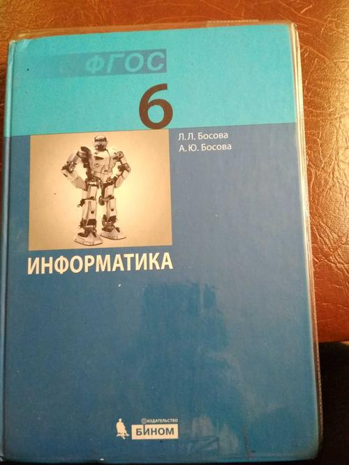 Информатика 6класс