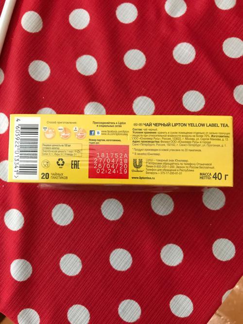 фото2 Чай черный байховый Lipton Yellow Label, 20пак.