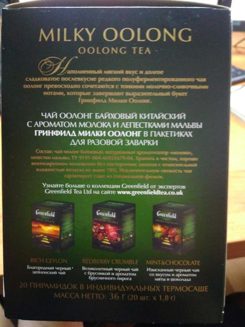фото5 Чай Гринфилд Milky Oolong  байховый китайский в пакетиках