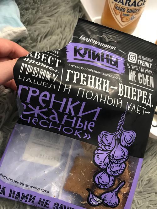 """описание Сухарики """"Клины"""" ржаные со вкусом чеснока"""