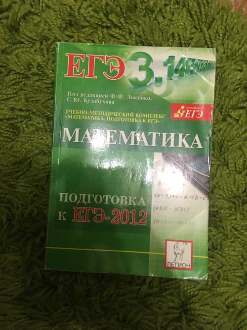 Математика. Подготовка к ЕГЭ-2012