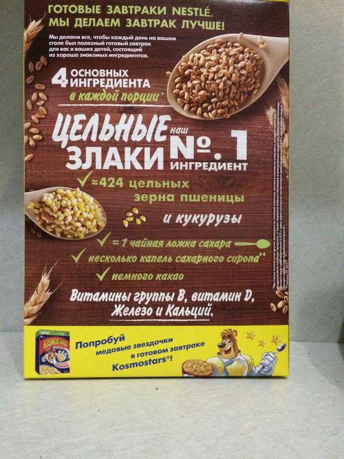 """фото3 Готовый шоколадный завтрак """"Nesquik"""""""