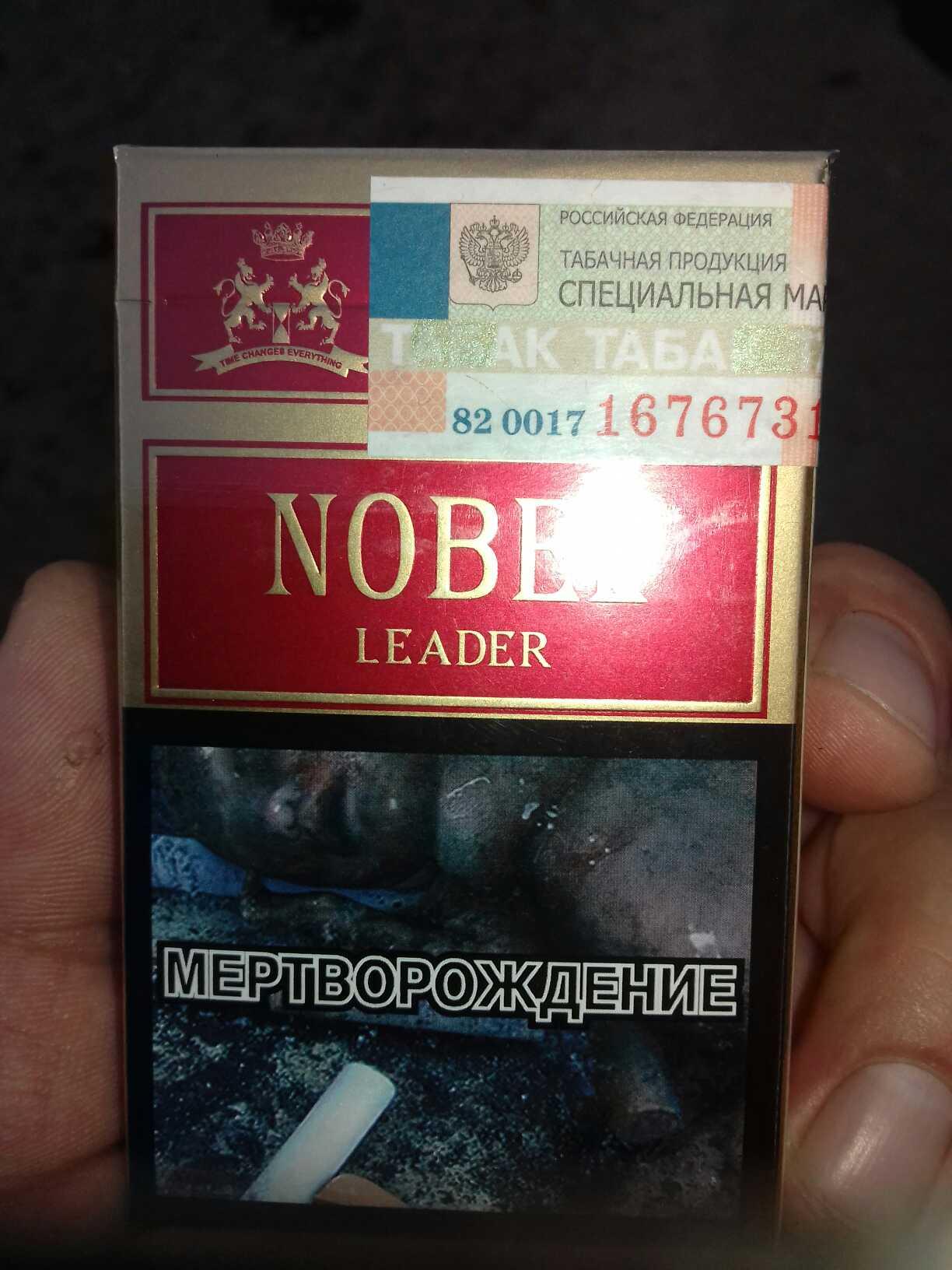 сигареты нобель красный купить
