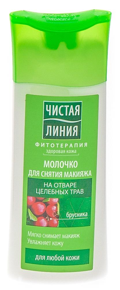 Молочко чистая линия для снятия макияжа для любой кожи на отваре целебных трав (новая рецептура)