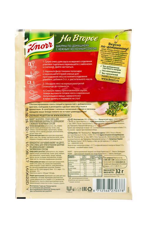 """отзыв Смесь """"Knorr"""" На второе! Шаурма по - домашнему с нежным чесночным соусом 32 г"""