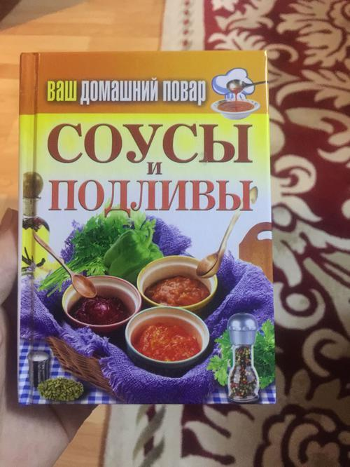 Book: Sousy i podlivy (ISBN: 5386040626)