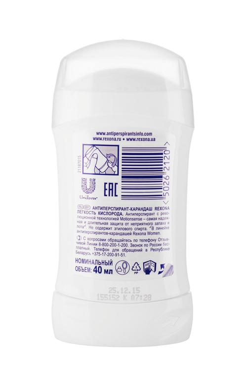 Дезодорант Rexona women стик oxigen 45мл
