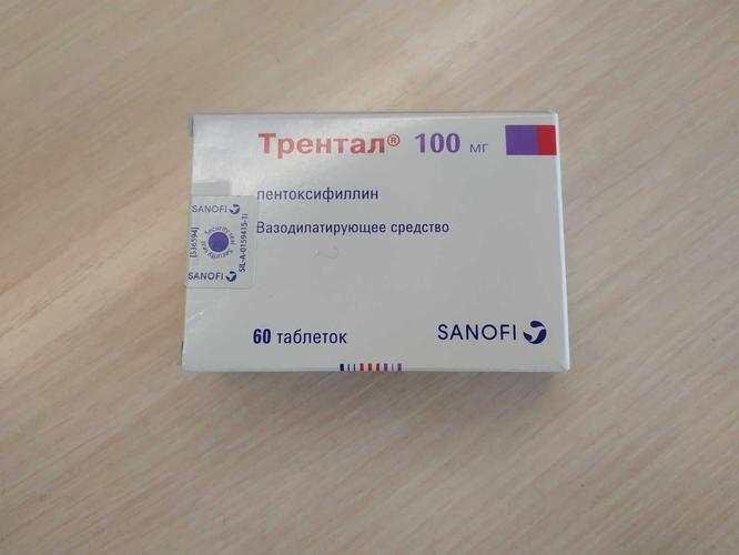 описание Трентал® таблетки, покрытые кишечнорастворимой пленочной оболочкой, 100 мг, 60 штук