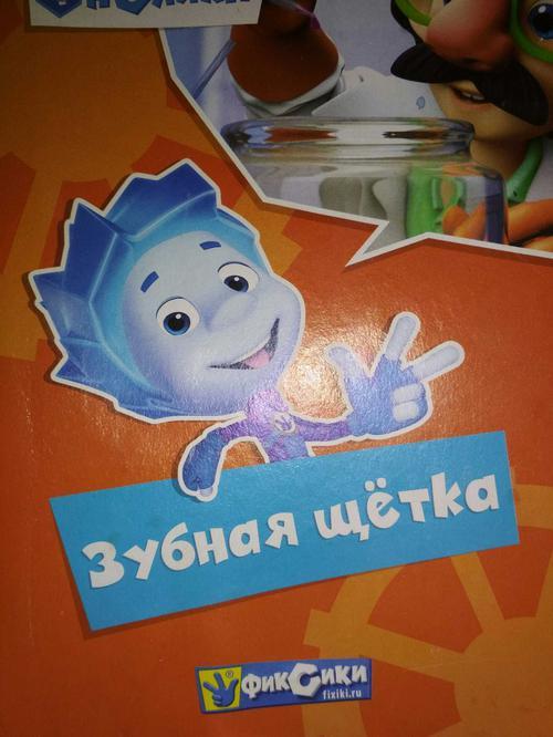 Book: Fiksiki. Lyubimye istorii Nolika. Zubnaya schetka (ISBN: 5378253578)