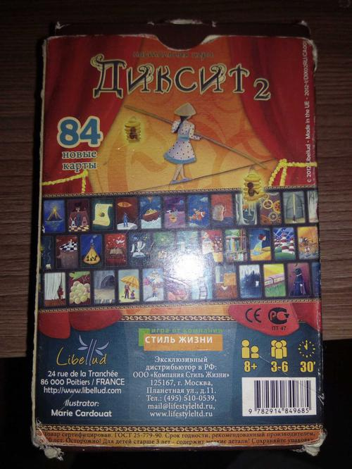 Book: Dixit 2 Expansion (ISBN: 2914849680)