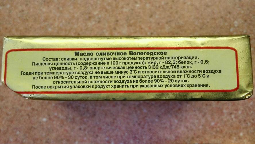 """цена Масло сладкосливочное """"вологодское"""" 82,5%"""
