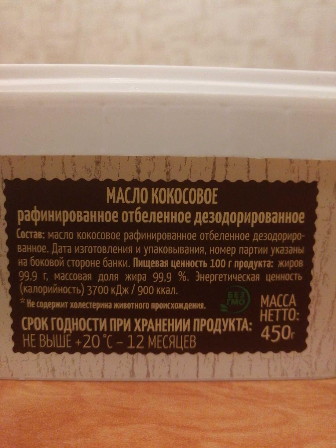 описание Кокосовое масло Delicato