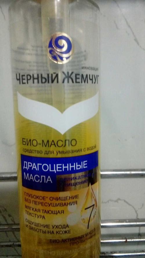 стоимость Черный жемчуг био-масло средство для умывания