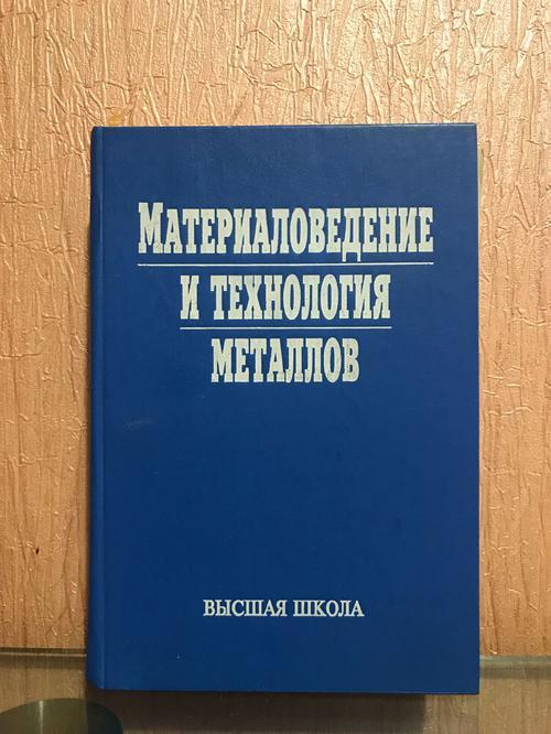 Материаловедение и технология металлов: учебник для студентов машиностроительных спец.вузов