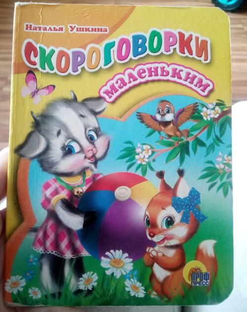 Book: Skorogovorki malenkim (ISBN: 5378110068)